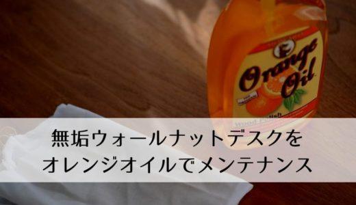 無垢ウォールナットデスクをオレンジオイルでメンテナンス