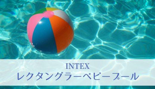 INTEX(インテックス) レクタングラーベビープールレビュー