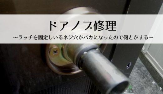 ドアノブ修理~ラッチを固定しいるネジ穴がバカになったので何とかする~