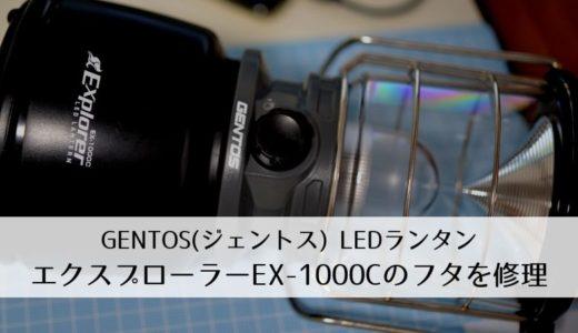 GENTOS(ジェントス) LEDランタン エクスプローラーEX-1000Cのフタを修理する