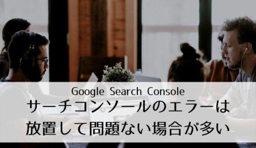 【Google Search Console】サーチコンソールのエラーは放置して問題ない場合が多い