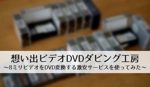 想い出ビデオDVDダビング工房~8ミリビデオをDVD変換する激安サービスを使ってみた~
