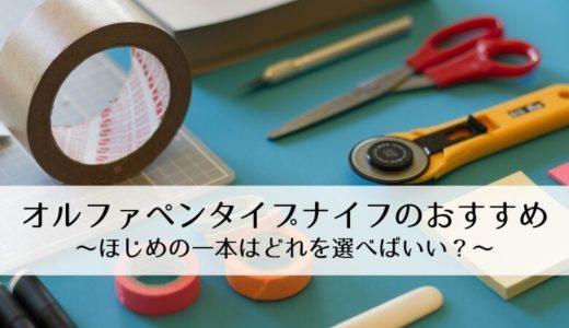 オルファペンタイプナイフのおすすめ~ほじめの一本はどれを選べばいい?~