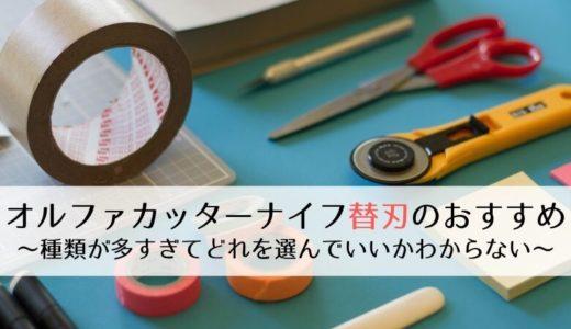 オルファ折る刃式カッターナイフ替刃のおすすめ~種類が多すぎてどれを選んでいいかわからない~