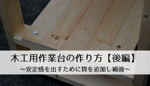 木工用作業台の作り方【後編】~安定感を出すために貫を追加し補強~