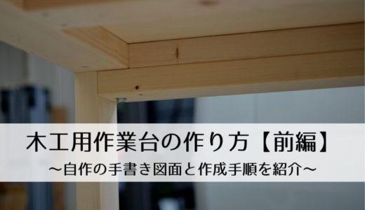 木工用作業台の作り方【前編】~自作の手書き図面と作成手順を紹介~