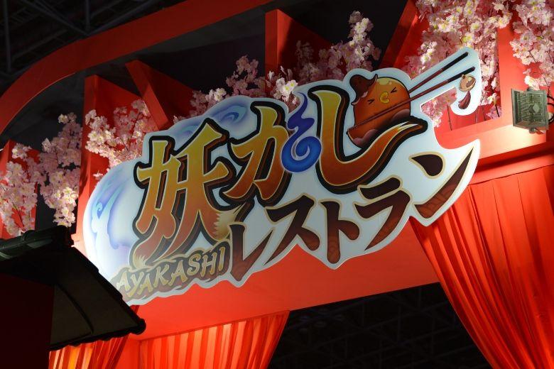東京ゲームショウ2019 FriendTimes 妖かしレストラン