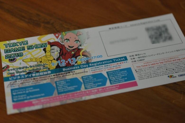 東京ゲームショウ2019 ビジネスデイのチケット