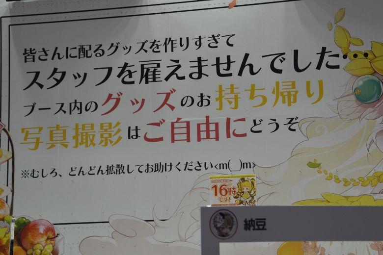 東京ゲームショウ2019 Fundoll Japan