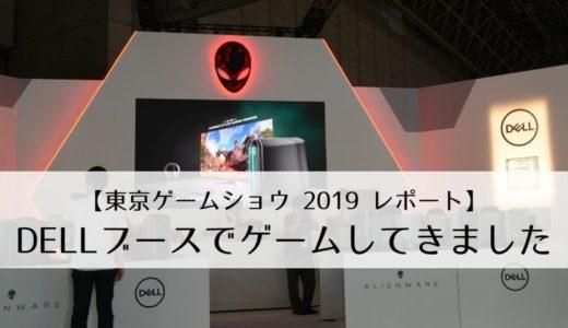 【東京ゲームショウ 2019 レポート】デル ブースでゲームしてきました