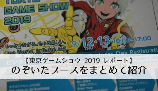 【東京ゲームショウ 2019 レポート】のぞいたブースとコンパニオンさんをまとめて紹介