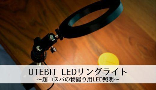 【製品レビュー】UTEBIT LEDリングライト~超コスパの物撮り用LED照明~