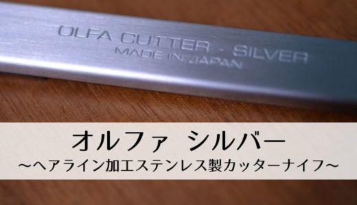 【製品レビュー】オルファ シルバー~ヘアライン加工ステンレス製カッターナイフ~