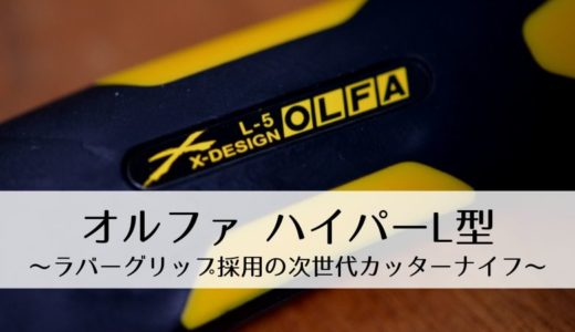 【製品レビュー】オルファ ハイパーL型~ラバーグリップ採用の次世代カッターナイフ~