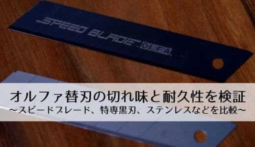 オルファ替刃の切れ味と耐久性を検証~スピードブレード、特専黒刃、ステンレスなどを比較~