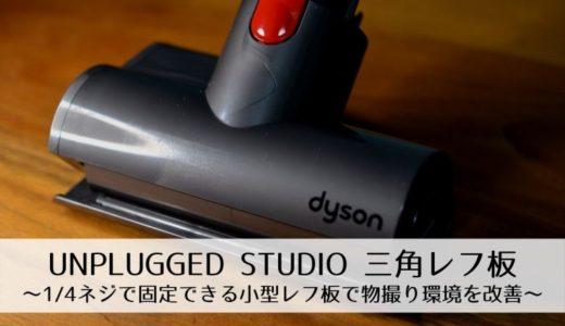 【製品レビュー】UNPLUGGED STUDIO 三角レフ板~1/4ネジで固定できる小型レフ板で物撮り環境を改善~