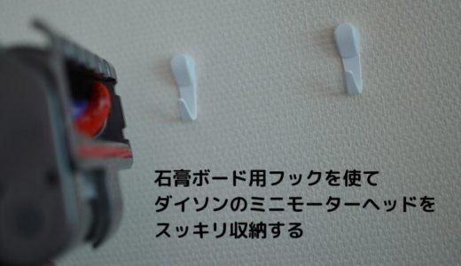石膏ボード用フックを使てダイソンのミニモーターヘッドをスッキリ収納する