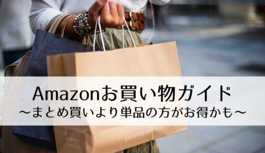 Amazonお買い物ガイド~まとめ買いより単品の方がお得かも~
