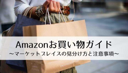 Amazonお買い物ガイド~マーケットプレイスの見分け方と注意事項~