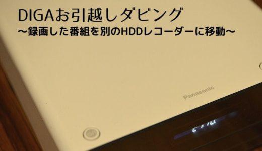 DIGAお引越しダビング~録画した番組を別のHDDレコーダーに移動~