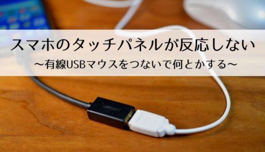 スマホのタッチパネルが反応しない~有線USBマウスをつないで何とかする~
