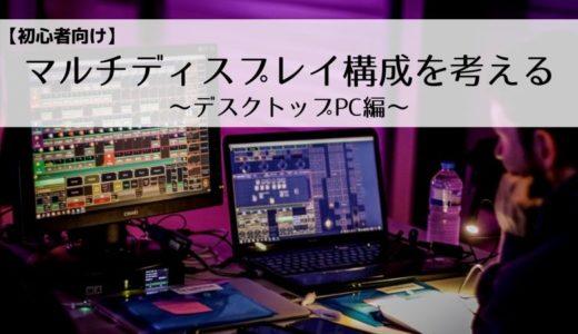 【初心者向け】マルチディスプレイ構成を考える~デスクトップPC編~