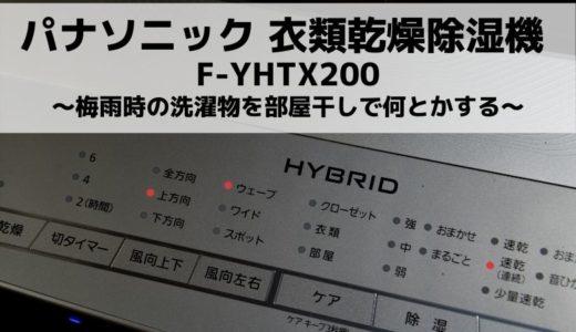 パナソニック 衣類乾燥除湿機 F-YHTX200~梅雨時の洗濯物を部屋干しで何とかする~