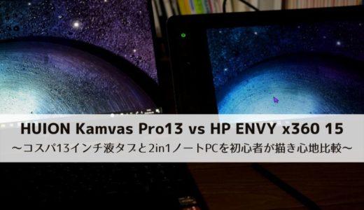 HUION Kamvas Pro13 vs HP ENVY x360 15~コスパ13インチ液タブと2in1ノートPCを初心者が描き心地比較~