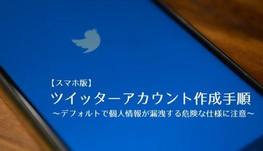 【スマホ版】ツイッターアカウント作成手順~デフォルトで個人情報が漏洩する危険な仕様に注意~