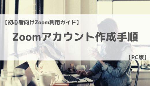 【初心者向けZOOM利用ガイド】ZOOMアカウント作成手順【PC版】