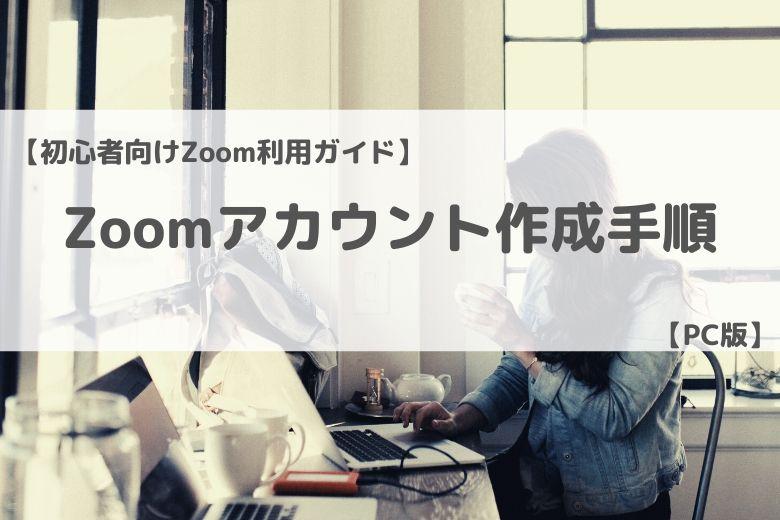 作成 zoom アカウント