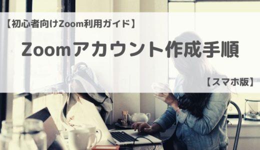 【初心者向けZOOM利用ガイド】ZOOMアカウント作成手順【スマホ版】