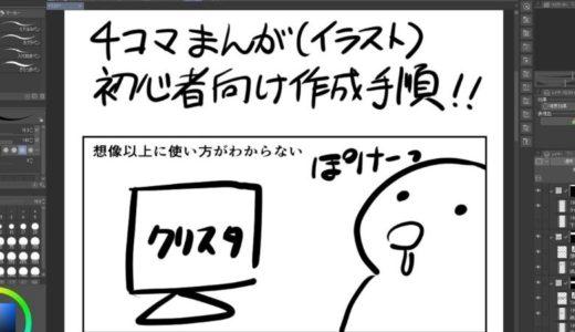 【初心者向け】クリスタでWeb用4コマ漫画(イラスト)を作成~知識ゼロからでも何とかなる~