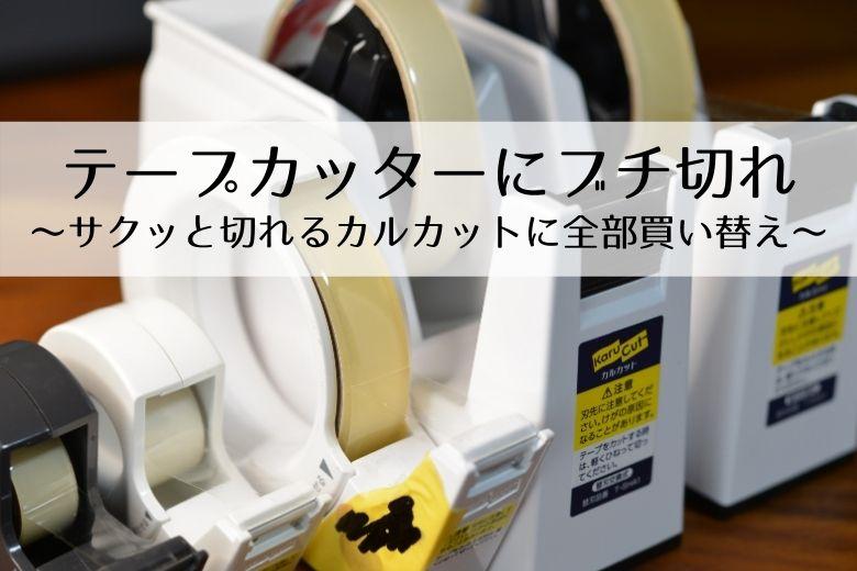 テープカッターにブチ切れ~サクッと切れるカルカットに全部買い替え~