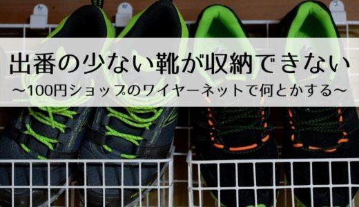 出番の少ない靴が収納できない~100円ショップのワイヤーネットで何とかする~