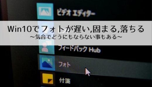 Windows10でフォトが遅い、固まる、落ちる~気合でどうにもならない事もある~