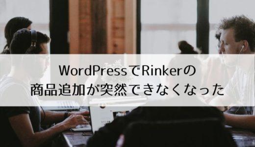 【トラブル】WordPressでRinkerの商品追加が突然できなくなった