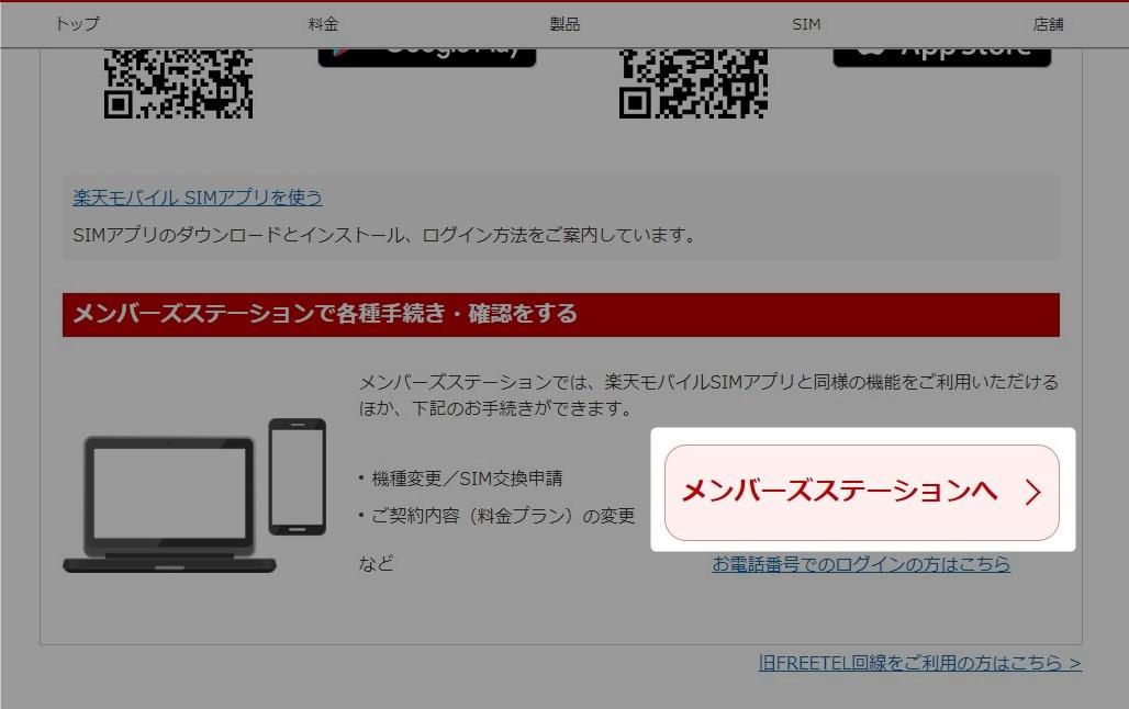 楽天 モバイル ログイン できない メンバーズステーションへは、どうしたらログインできますか。