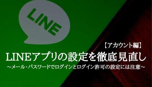LINEアプリの設定を徹底見直し【アカウント編】~メール・パスワードでログインとログイン許可の設定には注意~