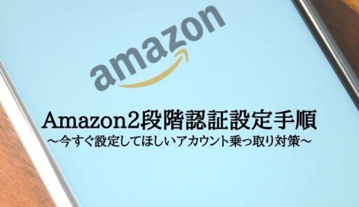 Amazonアカウント2段階認証設定手順~今すぐ設定してほしいアカウント乗っ取り対策~
