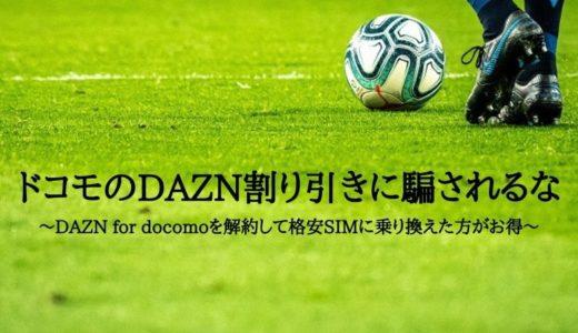 ドコモのDAZN割り引きに騙されるな~DAZN for docomoを解約して格安SIMに乗り換えた方がお得~