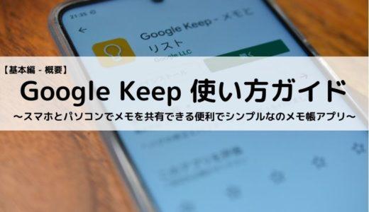 Google Keep使い方ガイド【基本編 - 概要】~スマホとパソコンでメモを共有できる便利でシンプルなのメモ帳アプリ~