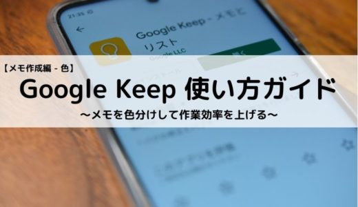 Google Keep使い方ガイド【メモ作成編 - 色】~メモを色分けして作業効率を上げる~