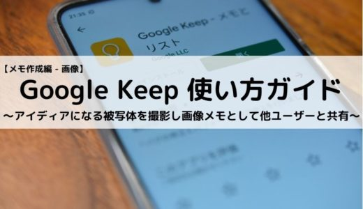 Google Keep使い方ガイド【メモ作成編 - 画像】~アイディアになる被写体を撮影して画像メモとして他ユーザーと共有~