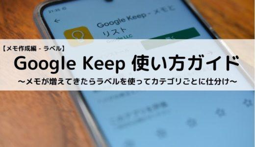 Google Keep使い方ガイド【メモ作成編 - ラベル】~メモが増えてきたらラベルを使ってカテゴリごとに仕分け~