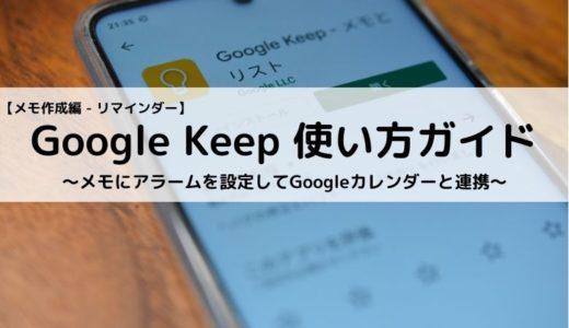 Google Keep使い方ガイド【メモ作成編 - リマインダー】~メモにアラームを設定してGoogleカレンダーと連携~
