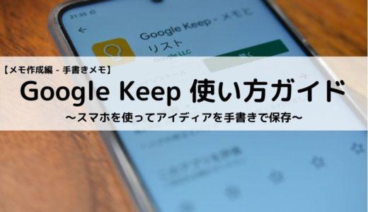 Google Keep使い方ガイド【メモ作成編 - 手書きメモ】~スマホを使ってアイディアを手書きで保存~