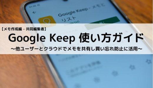 Google Keep使い方ガイド【メモ作成編 - 共同編集者】~他ユーザーとクラウドでメモを共有し買い忘れ防止に活用~