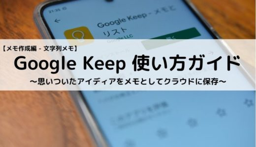 Google Keep使い方ガイド【メモ作成編 - 文字列メモ】~思いついたアイディアをメモとしてクラウドに保存~