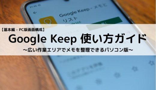 Google Keep使い方ガイド【基本編 - PC版画面構成】~広い作業エリアでメモを整理できるパソコン版~
